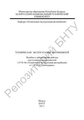 Болбас М.М., Лагун Е.А., Потапов Б.В., Флерко И.М. Техническая эксплуатация автомобилей