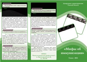 Мифы об иммунизации (буклет)