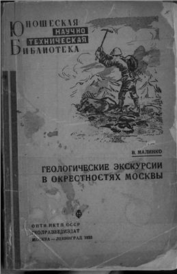 Малинко В. Геологические экскурсии в окрестностях Москвы