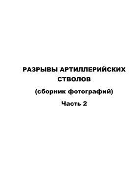 Разрывы артиллерийских стволов (сборник фотографий). Часть 2