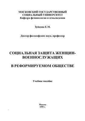 Зуйкова Е.М. Социальная защита женщин-военнослужащих в реформируемом обществе
