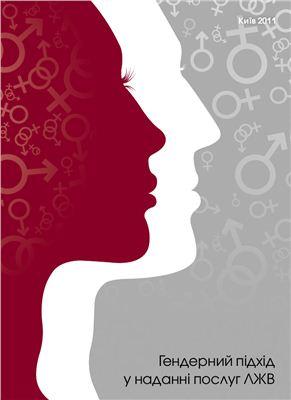 Гендерний підхід у наданні послуг ЛЖВ