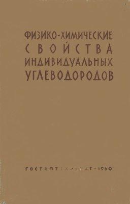 Татевский В.М. (ред.). Физико-химические свойства индивидуальных углеводородов