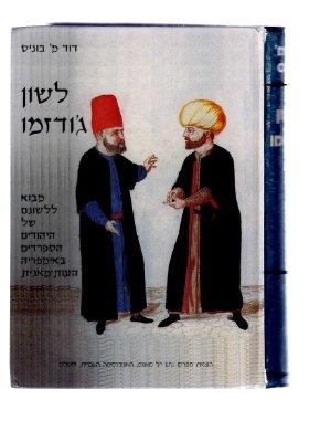 Bunis David M. Judezmo: An introduction to the language of the Sephardic Jews of the Ottoman Empire / Введение в язык жудезмо