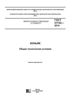 ГОСТ 31732-2014 Коньяк. Общие технические условия