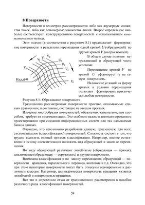 Горельская Л.В. и др. Начертательная геометрия