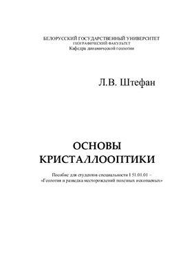 Штефан Л.В. Основы кристаллооптики