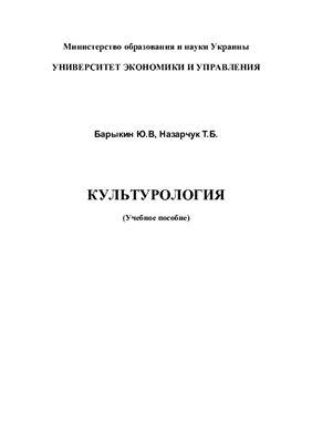 Барыкин Ю.В, Назарчук Т.Б. Культурология
