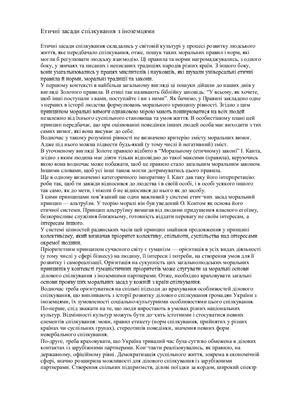 Лабораторная работа - Етика та етикет у діловому спілкуванні з іноземцями (укр.)