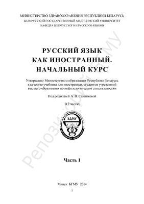 Санникова В.В. (ред.). Русский язык как иностранный. Начальный курс. В 2-х частях. Часть 1
