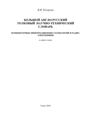 Кочергин В.И. Большой англо-русский толковый научно-технический словарь компьютерных информационных технологий и радиоэлектроники
