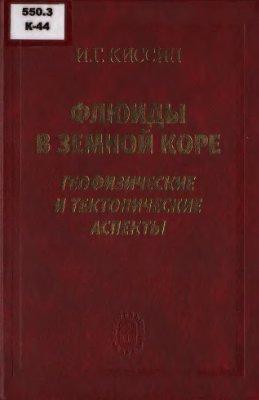 Киссин И.Г. Флюиды в земной коре. Геофизические и тектонические аспекты