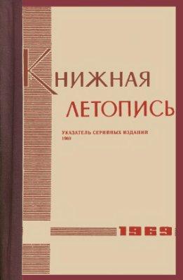Книжная летопись. Указатель серийных изданий, 1969