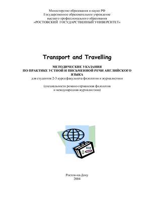 Окс М.В., Медведева А.А. Transport and Travelling. Методические указания по практике устной и письменной речи английского языка