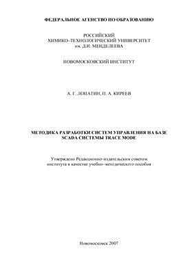 Лопатин А.Г., Киреев П.А. Методика разработки систем управления на базе SCADA системы Trace Mode