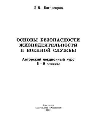Багдасаров Л.В. Основы безопасности жизнедеятельности и военной службы. 8-9 классы