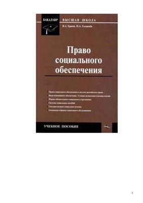 Ершов В.А., Толмачев И.А. Право социального обеспечения. Учебное пособие