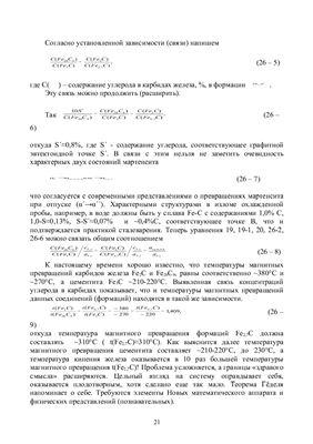 Сорокин И.Г., Структура материального мира и система Fe - C в свете математики природы