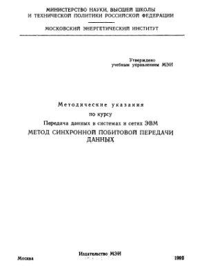 Готовский Ю.В., Рыженков Г.В., Фундобный А.А. Метод синхронной побитовой передачи данных