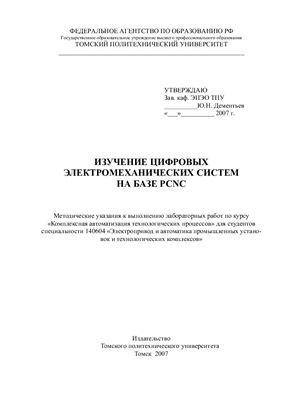 Букреев В.Г., Гусев Н.В., Нечаев М.А., Коваленко М.В. Изучение цифровых электромеханических систем на базе PCNC