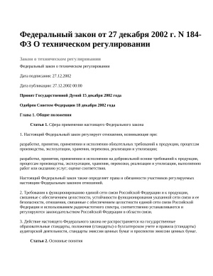 Федеральный закон от 27 декабря 2002 г. N 184-ФЗ
