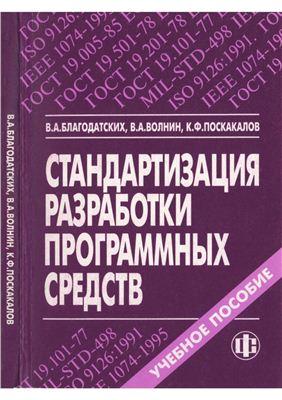 Благодатских В.А., Волнин В.А., Поскакалов К.Ф. Стандартизация разработки программных средств