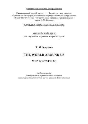 Карлова Т.М. The World around Us