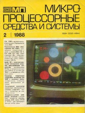 Микропроцессорные средства и системы 1988 №02