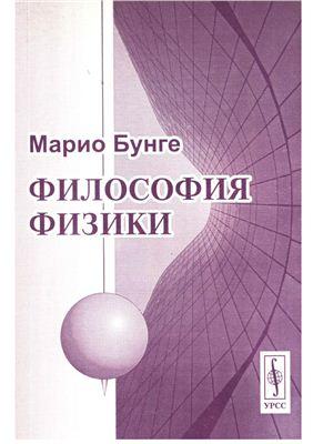 Бунге М. Философия физики