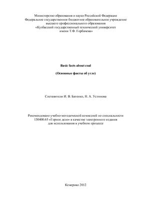 Батенко И.В., Устинова Н.А. Basic Facts About Coal (Основные факты об угле)
