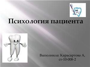 Психология пациента у стоматолога