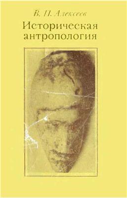 Алексеев В.П. Историческая антропология