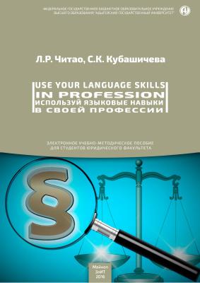 Читао Л.Р., Кубашичева С.К. Используй языковые навыки в своей профессии = Use your Language Skills in Profession