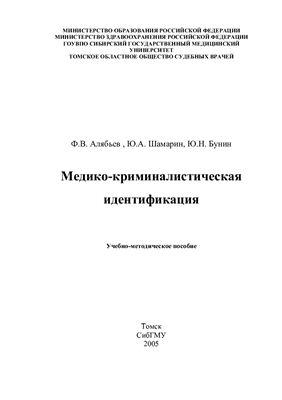 Алябьев Ф.В (ред.) Медико-криминалистическая идентификация