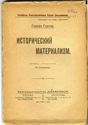 Гортер Герман. Исторический материализм