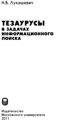 Лукашевич Н.В. Тезаурусы в задачах информационного поиска