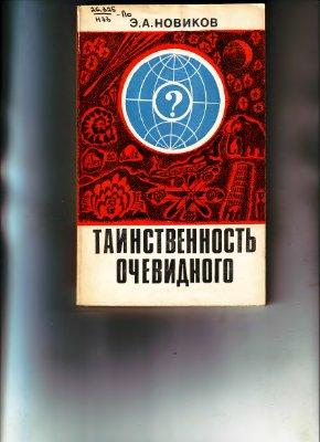 Новиков Э.А. Таинственность очевидного