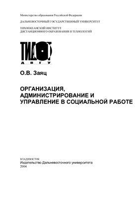 Заяц О.В. Организация, администрирование и управление в социальной работе