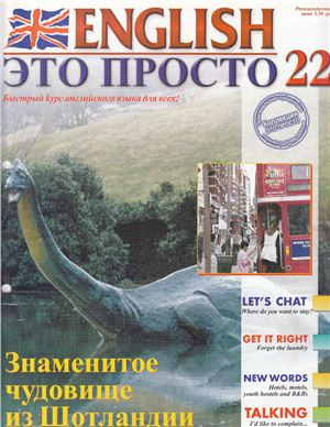 English - это просто 2003 №22