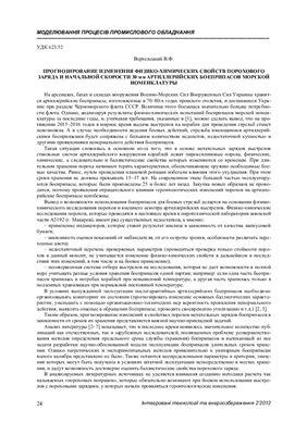 Вертелецкий В.Ф. Прогнозирование изменения физико-химических свойств порохового заряда и начальной скорости 30-мм артиллерийских боеприпасов морской номенклатуры