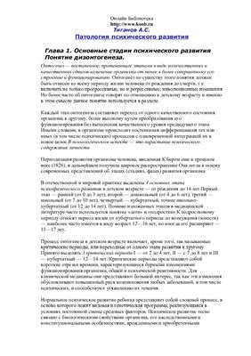 Тиганов А.С. Патопсихология психического развития