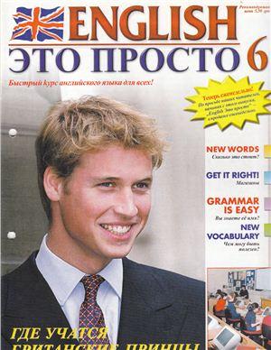 English - это просто 2003 №06
