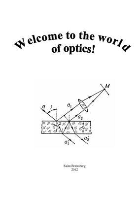 Маркушевская Л.П., Процуто М.В. и др. Добро пожаловать в мир оптики (Welcome to the World of Optics!)