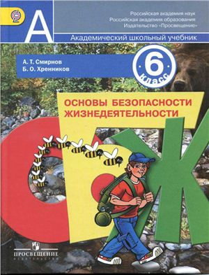 Смирнов А.Т., Хренников Б.О. Основы безопасности жизнедеятельности. 6 класс