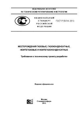 ГОСТ Р 55414-2013 Месторождения газовые, газоконденсатные, нефтегазовые и нефтегазоконденсатные. Требования к техническому проекту разработки