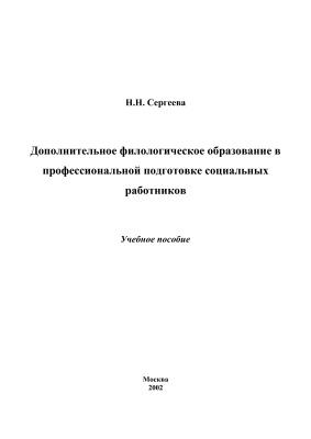 Сергеева Н.Н. Дополнительное филологическое образование в профессиональной подготовке социальных работников