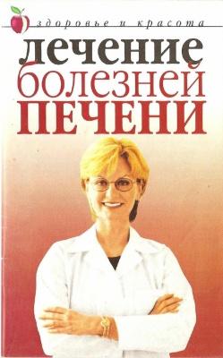 Савельева Ю. Лечение болезней печени