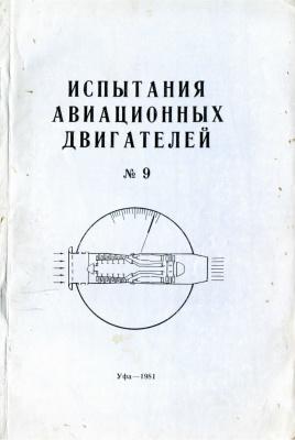 Испытания авиационных двигателей. Межвузовский научный сборник. Выпуск № 9