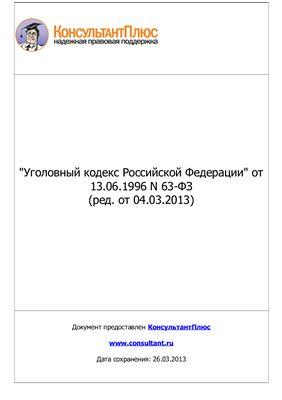Уголовный кодекс РФ с изменениями на 04.03.2013 г