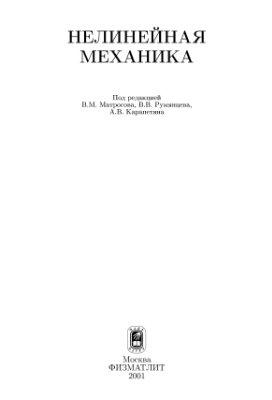 Матросов В.М. (ред.), Румянцев В.В. (ред.) Нелинейная механика